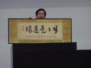 近江高校創立30周年記念「歩々是道場」