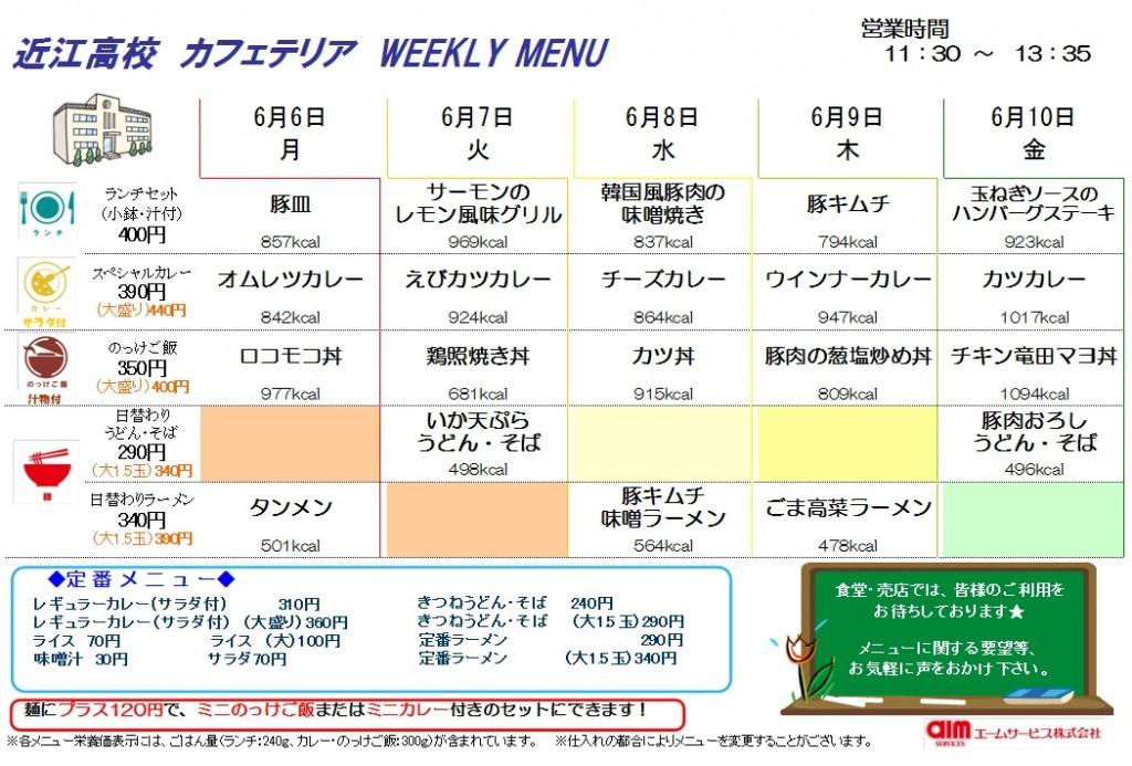 20160606~0610weekly menu
