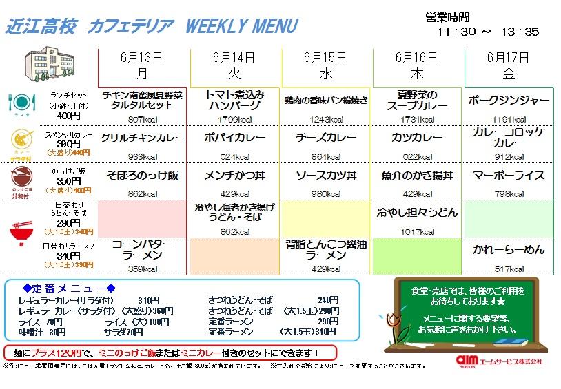 20160613~0617weekly menu