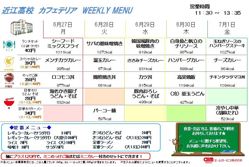 20160627~0701weekly menu