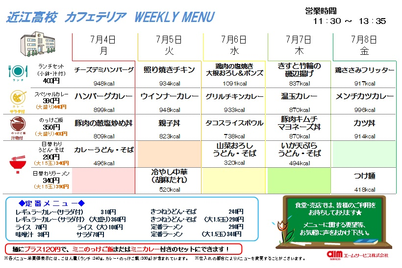 20160704~0708weekly menu