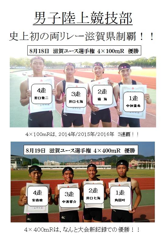20160819男子陸上