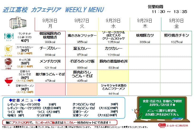 20160926~0930weekly menu